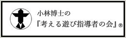 小林博士の『考える遊び指導者の会』