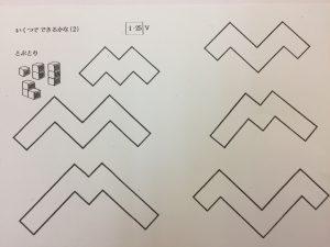 知恵の積み木234 ー平面図形(2)ー