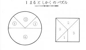 数理的色板〇△□パズル ―卵パズル(1)―