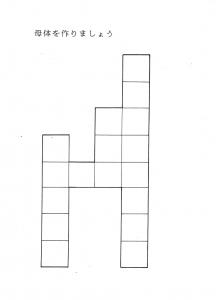 知恵の積み木234 -平面図形(5)-